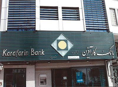 نرخ حق الوکاله بانک کار آفرین اعلام شد