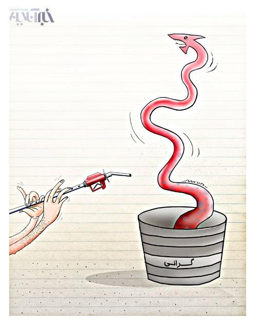 کاریکاتور/ نواختن بنزین و رقص گرانی!
