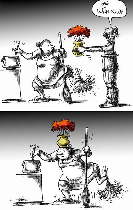 کاریکاتور روز زن و مادر – خنده دار