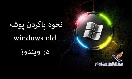 نحوه پاک کردن پوشه windows.old در ویندوز