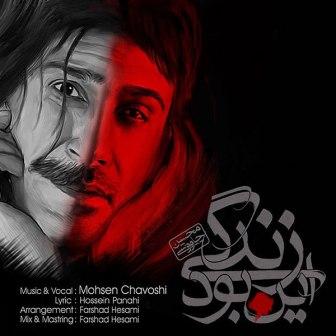 دانلود آهنگ جدید و زیبای محسن چاوشی با نام «این بود زندگی»
