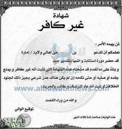 گواهینامه جدید داعش +عکس