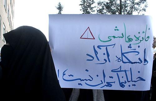 Vakonesh.Com   a87ff679a2f3e71d9181a67b7542122c17  تجمع در اعتراض به حضور فائزههاشمی /تصاویر