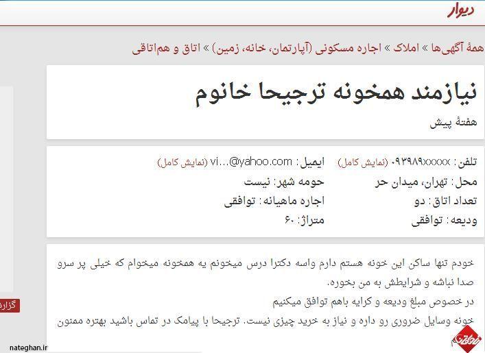 ماساژور خانم تهران
