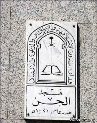 مسجد جن