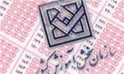 سهم «معدل» در کنکور ۹۴