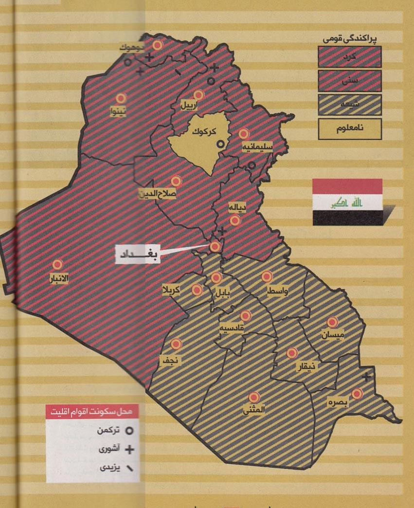 Vakonesh.Com   9bf31c7ff062936a96d3c8bd1f8f2ff31 فاصله داعش با کربلا