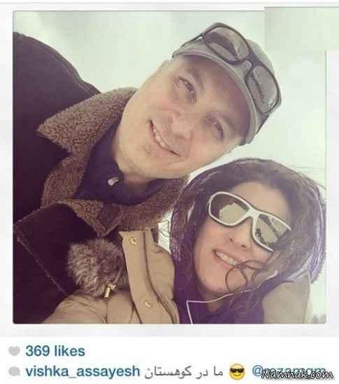 عکس ویشکا آسایش و همسرش