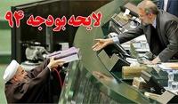 نمایندگان موافق و مخالف کلیات لایحه بودجه در مجلس