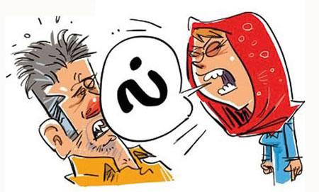 ,چه وقت به همسرتان «نه» بگویید؟ نه گفتن,رابطه و ازدواج,جوان و ازدواج
