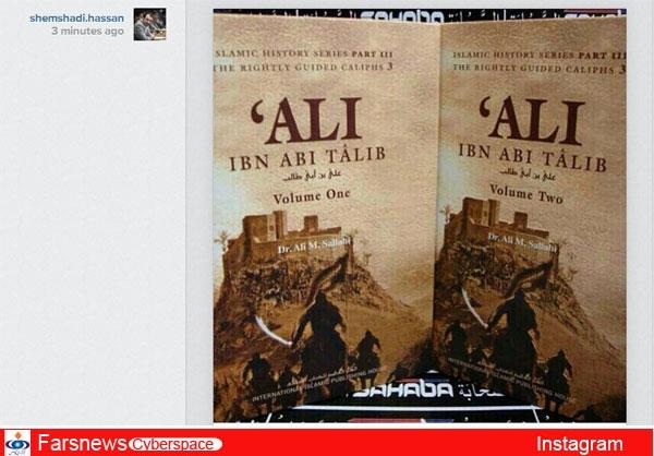 انتشار کتاب موهن به حضرت علی (ع) توسط سعودی ها