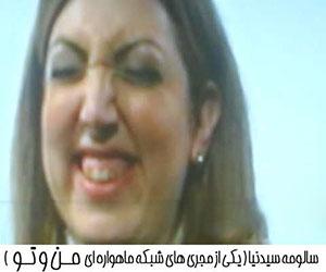 توهین مجری شبکه من و تو ( سالومه ) به احسان علیخانی +عکس