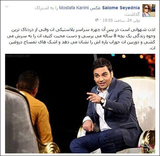 توهین مجری شبکه من و تو ( سالمه ) به احسان علیخانی +عکس