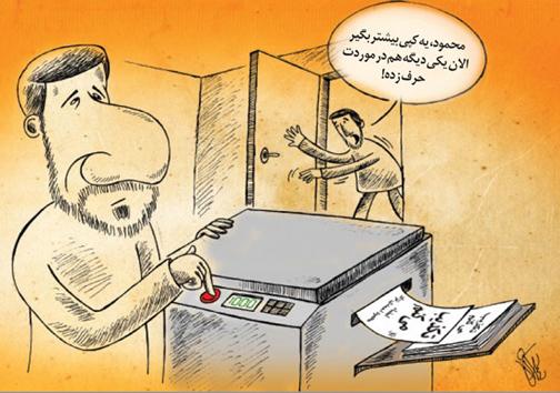 احمدی نژاد همچنان در حال تکذیب + کاریکاتور