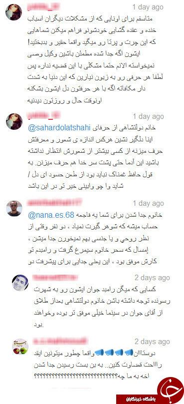 کامنت مردم در اینستاگرام سحر دولتشاهی