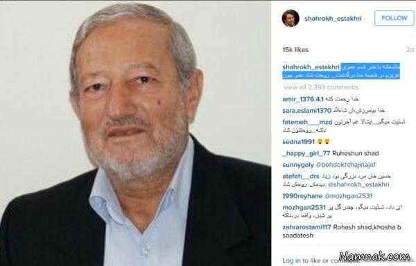 درگذشت عموی شاهرخ استخری ، کشته شدگان منا ، شاهرخ استخری