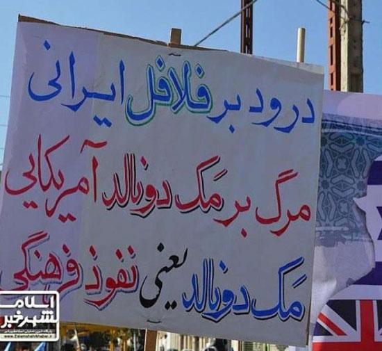 مخالفت با حضور مک دونالد در ایران /عکس