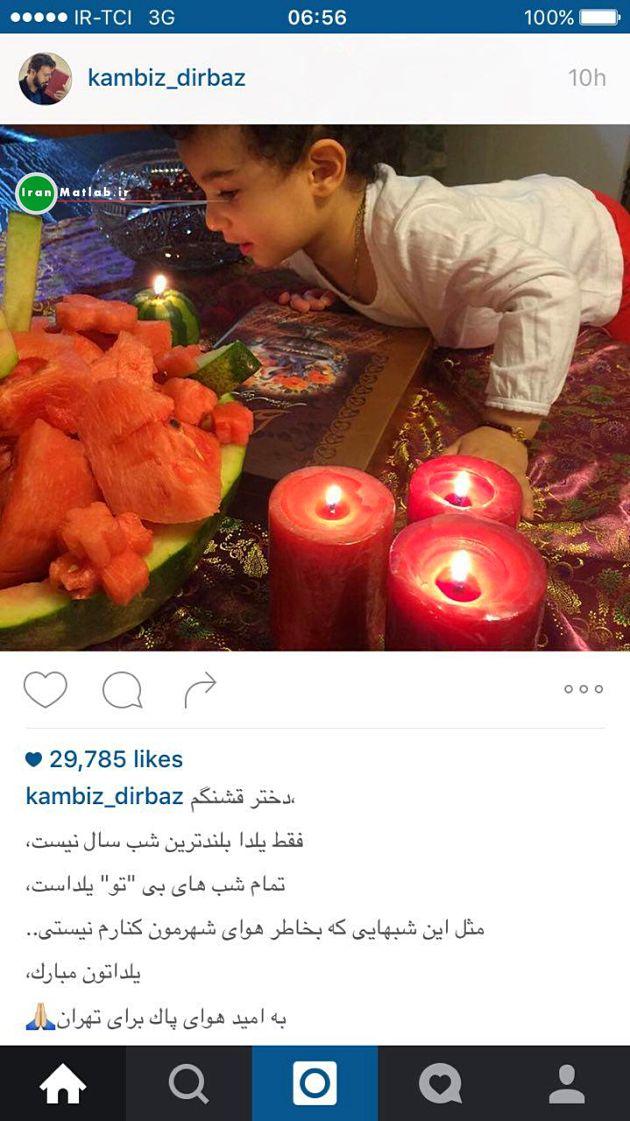 تبریک شب یلدا عکس بازیگران