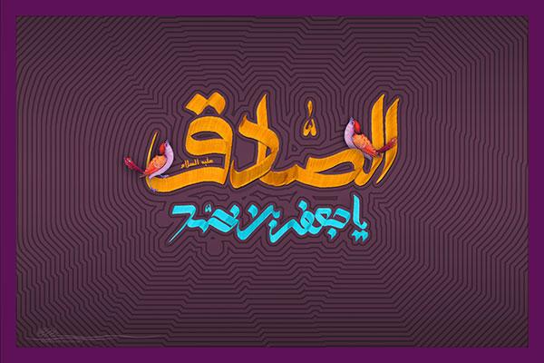 ولادت حضرت محمد اس ام اس تبریک