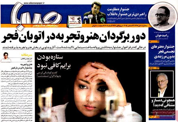 عناوین روزنامه های امروز 94/10/01