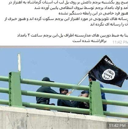 نصب پرچم داعش در کرمانشاه؟! +عکس