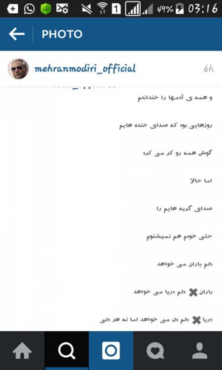 اولین واکنش مهران مدیری به جنجال توهین به کوروش
