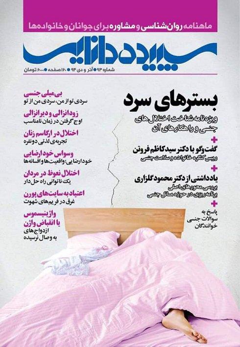 جنجال تیترهای جنسی روی مجله معروف ایرانی! +عکس