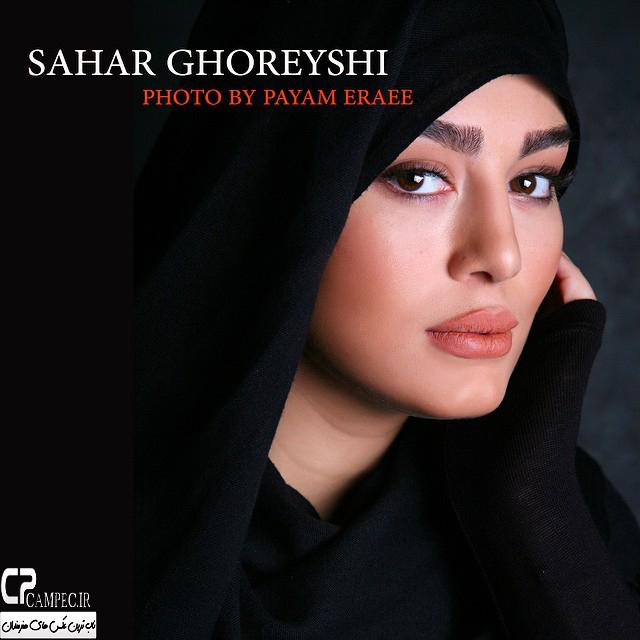 عکس شخصی و زیبای سحر قریشی شهریور 94