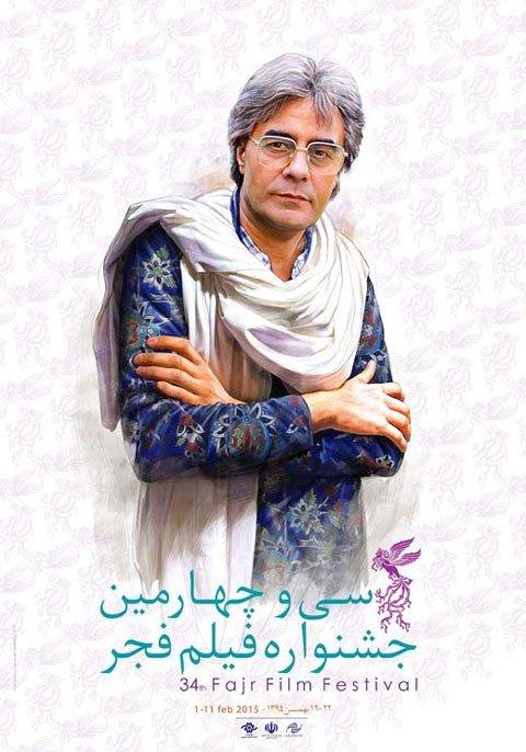 پوستر جشنواره فیلم فجر 34