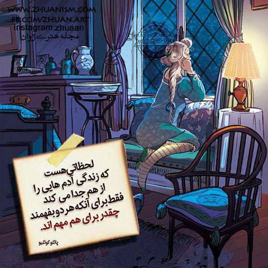 فقط رمانتیک ها بخوانند (26)