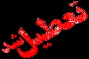 خبر فوری: تعطیلی تمامی مدارس تهران فردا