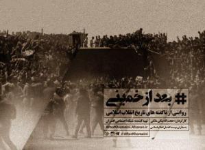 هاشمی رفسنجانی در بن بست ۵۹۸