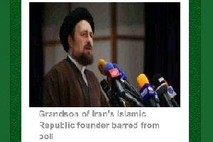 خبر رد صلاحیت سید حسن خمینی در سایت یاهو