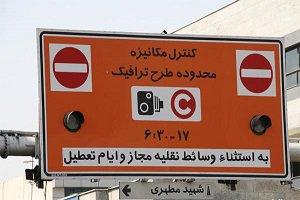 نحوه اجرای طرح زوج و فرد خودروها از درب منازل در تهران
