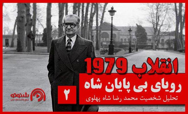 شخصیت محمدرضا پهلوی از کودکی تا سقوط!