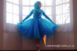 اولین رقصنده با حجاب در دنیا در رشته باله! عکس