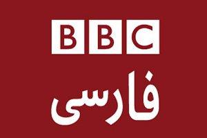 سانسور سخنرانی دکتر ظریف توسط شبکه BBC فارسی