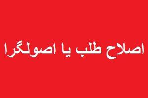 دستبرد آشکار به لیست امید در انتخابات
