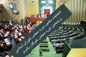 چرا نتایج انتخابات خبرگان تهران اعلام نمی شود؟