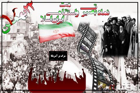 حاشیه نگاری از راهپیمایی شکوهمند ۲۲ بهمن + تصاویر