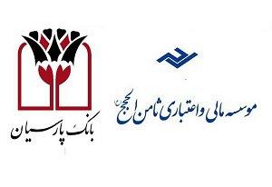 زمان پرداخت پول سپرده گذاران موسسه ثامن الحجج در شعب پارسیان