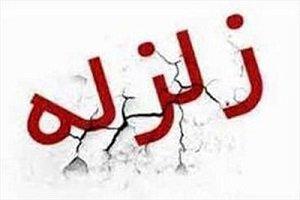 زلزله 3.1 ریشتری لواسان تهران را لرزاند
