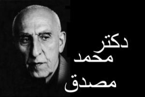 متن کامل وصیتنامه دکتر محمد مصدق اولین دکتر حقوق ایران