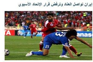 سیاسی بازی سعودیها در فوتبال!