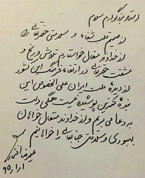 دست نوشته علیرضا افتخاری