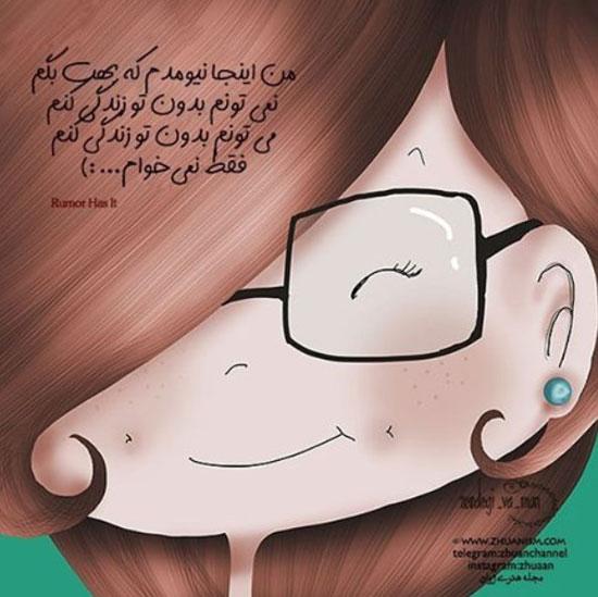 عکس نوشته های عاشقانه مجله هنری ژوان