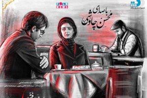 آهنگ خداحافظی تلخ محسن چاوشی برای سریال شهرزاد فردا منتشر می شود