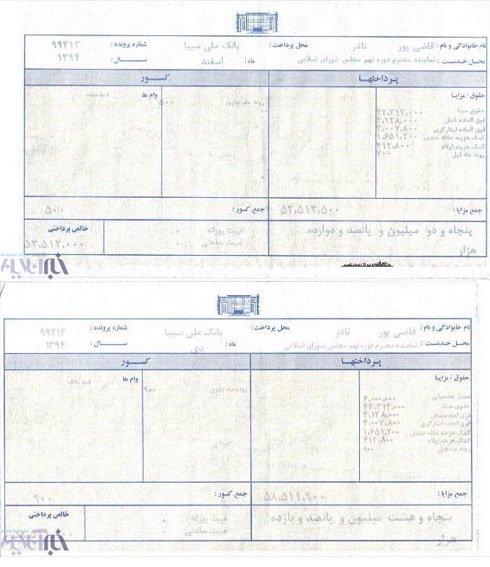فیش حقوقی نادر قاضی پور