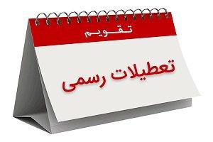شنبه ۱۳ خرداد تعطیل است یا نه ؟
