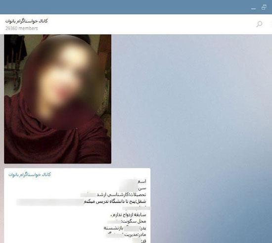 کانال های دوستیابی و همسریابی این بار در تلگرام / نظر دهید